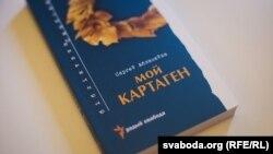 Прэзэнтацыя кнігі Сяргея Абламейкі «Мой Картаген»