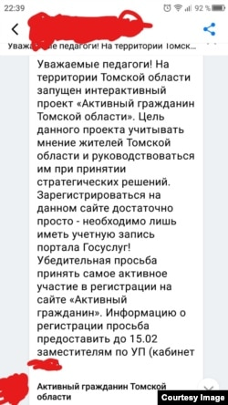 Переписка учителей томской гимназии