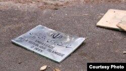 تابلوی سفارت جمهوری اسلامی در پاریس که در پی درگیری ها از دیوار کنده شد.