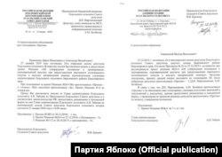 Письмо депутатам от главы Есаульского сельского совета депутатов и главы администрации