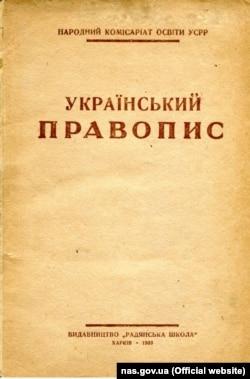 Видання 1933 року українського правопису, який був ухвалений у 1927 році на Всеукраїнській правописній конференції, яка відбулася в Харкові (тодішній столиці УСРР), за участі представників українських земель, які тоді перебували в складі різних держав