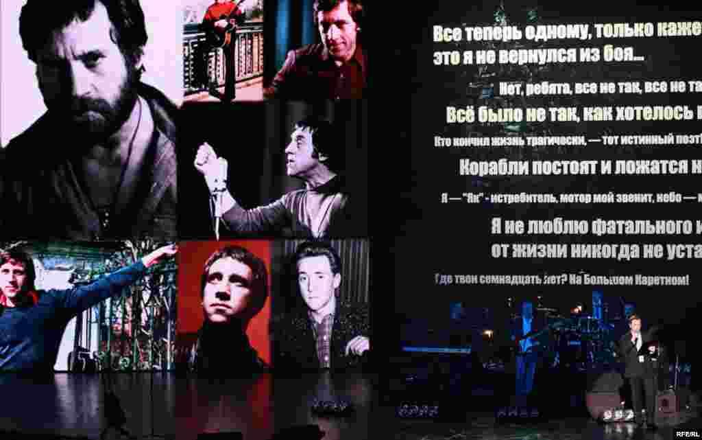 Remembering Vladimir Vysotsky #4