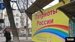 Предвыборная агитация партии «Патриоты России»
