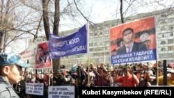 Бишкекте Ташиевдин тарапкерлери сот алдында өткөргөн акция. 29-март, 2013-жыл