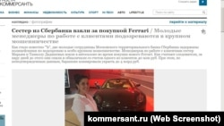 """Kommersant"" qəzetindən web-screenshot. 23march2017"
