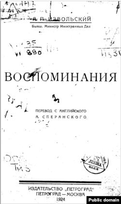 Воспоминания Александра Извольского