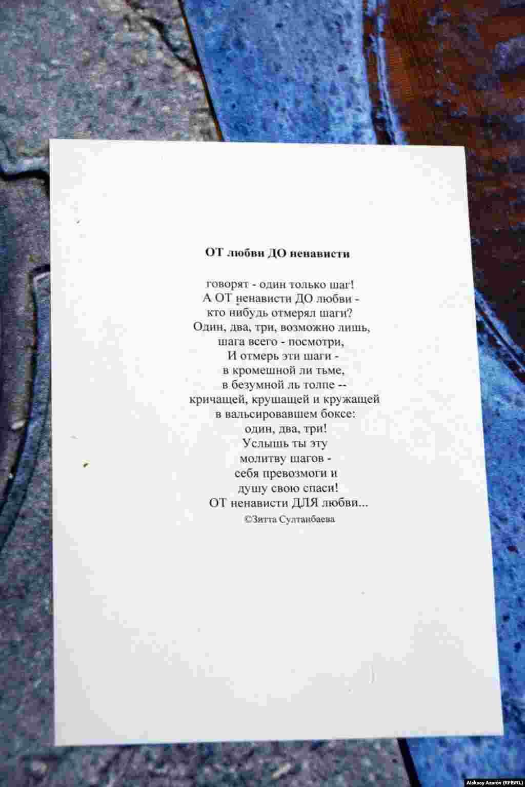 Зитта Сұлтанбаева шығарған өлеңдердің мәтіні жазылған парақ