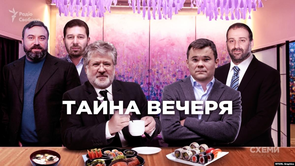 «Тайная вечеря»: как руководитель Офиса президента Богдан непублично встречался с олигархом Коломойским (расследование)