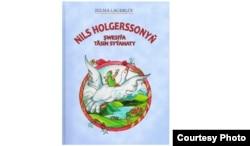 """""""Nils Holgerssonyň Şwesiýa täsin syýahaty"""" atly kitabyň baş sahypasy."""