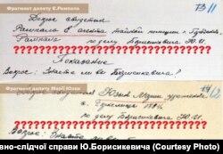 Фрагменти допитів свідків у справі Юліана Борисикевича