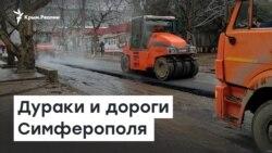 Симферополь: грязь вместо асфальта | Радио Крым.Реалии