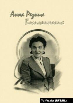 Книга воспоминаний Анны Резник