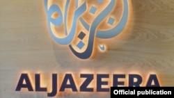 Al-Jazeera телеарнасының белгісі. Көрнекі сурет.
