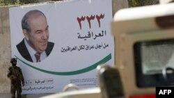 لافتة إنتخابية للقائمة العراقية في إنتخابات 2010 العامة