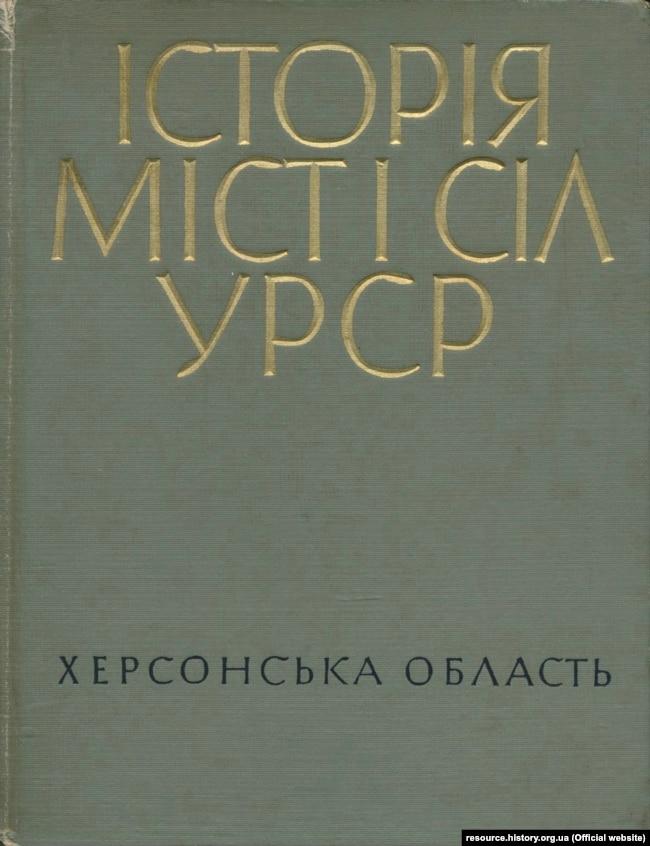 Видання «Історія міст і сіл Української РСР» у 26 томах. Херсонська область