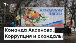 Команда Аксенова. Коррупция и скандалы   Радио Крым.Реалии