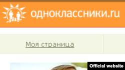 Odnoklassniki.ru сайтынан алынған скрин-шот. (Көрнекі сурет).