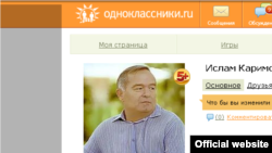 """O'zbeksiton prezidenti Islom Karimovning Odnoklassniki.ru ijtimoiy tarmog'idagi """"shaxsiy"""" sahifasi."""
