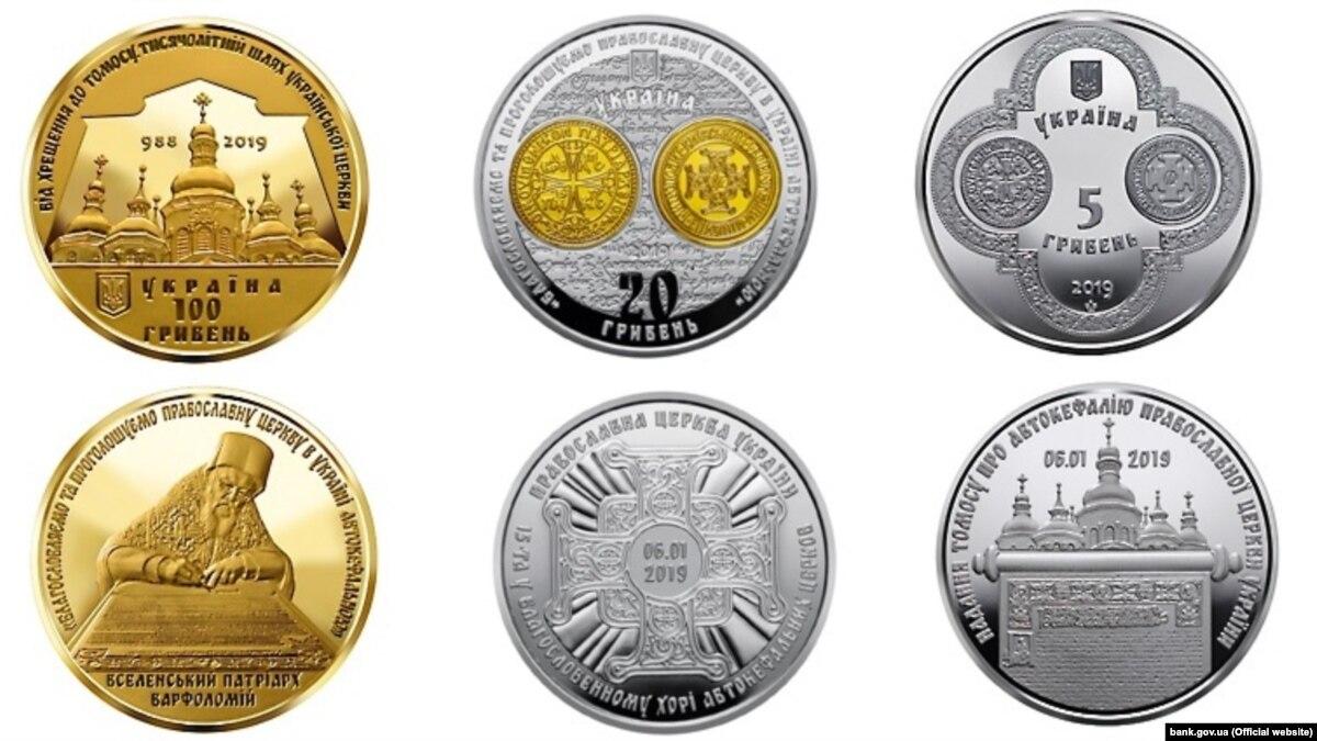 Нацбанк Украины создал памятные монеты по случаю предоставления томоса ПЦУ