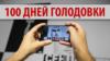 100 днів голодування Сенцова: В США та Великій Британії закликають Росію звільнити режисера