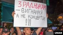 Мітинг проти проведення концерту співачки Світлани Лободи. Одеса, 28 травня 2017 року