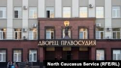 Дворец правосудия, Владикавказ, Северная Осетия