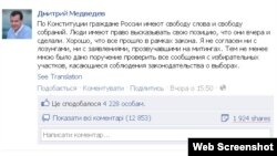 Повідомлення Дмитра Медведєва на Facebook