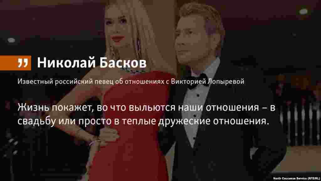 Сейчас Николай Басков не строит планов на совместное будущеестелеведущей Викторией Лопыревой.