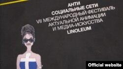 Плакат фестиваля Linoleum