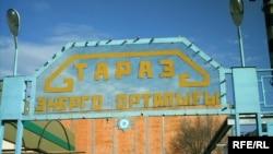 """Возле здания компании-монополиста """"Таразэнергоцентр"""". Тараз, ноябрь 2008 года."""