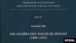 """Гундула Салктын """"Тоголок Молдо (1860–1942) жазган санжыра"""" [Die Sanjïra des Togolok Moldo (1860–1942)] деп аталган китебининр мукабасы. 2009-жыл."""