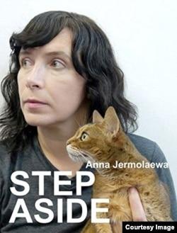 Альбом Анны Ермолаевой