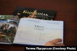 Презентація двомовної фотокниги «Бориспіль», членом редакційної колегії якої є Алла Єрмолова