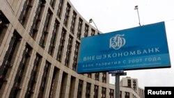 Российский Внешэкономбанк, который вместе со своими дочерними компаниями является объектом действий американских санкций.