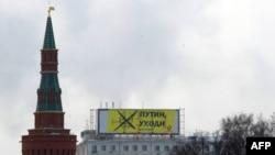 """Solidarnost"" hereketi Kremliň golaýynda duran beýik binanyň üstünde ""Putin, git! "" diýen uly şygary ýerleşdirdi."