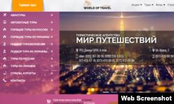 На сайте одного из туристических агентств, работающих в Донецке, можно подобрать горящие туры как из России, так и из Украины