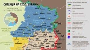 Ситуація в зоні бойових дій на Донбасі 1 грудня