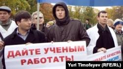 Молодые российские ученые на акции протеста