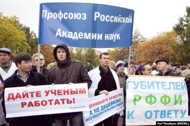 Один из протестов ученых, 2011 год