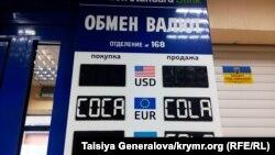 Обмен валют в Симферополе: когда торговцам валютой скучно. 17 января 2015 года
