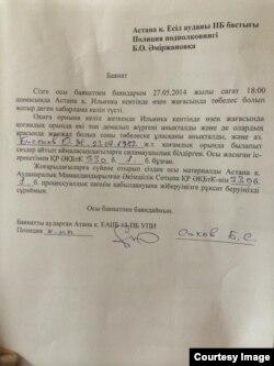 Полицей Саховтың Өркен Жоямергенге байланысты жазған құжаты. Астана, 28 мамыр 2014 жыл.