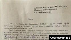 Журналист Өркен Жоямергеннің ісі бойынша полиция қызметкерінің жазған баянхаты. Астана, 27 мамыр 2014 жыл.