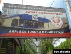 «Повернуті «державі» супермаркети «АТБ» в окупованому Донецьку