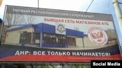 Супермаркеты «АТБ» в окуппированном Донецке