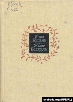 Зборнік вершаў Янкі Купалы, 1993 год