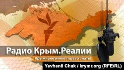 Радио Крым.Реалии
