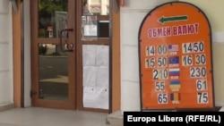 Обменная валютная касса в Тирасполе