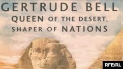 Джорджина Хауэл «Гертруда Белл — королева пустыни, основатель наций»