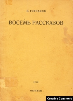 Книга Н. Горчакова в дипийском издании