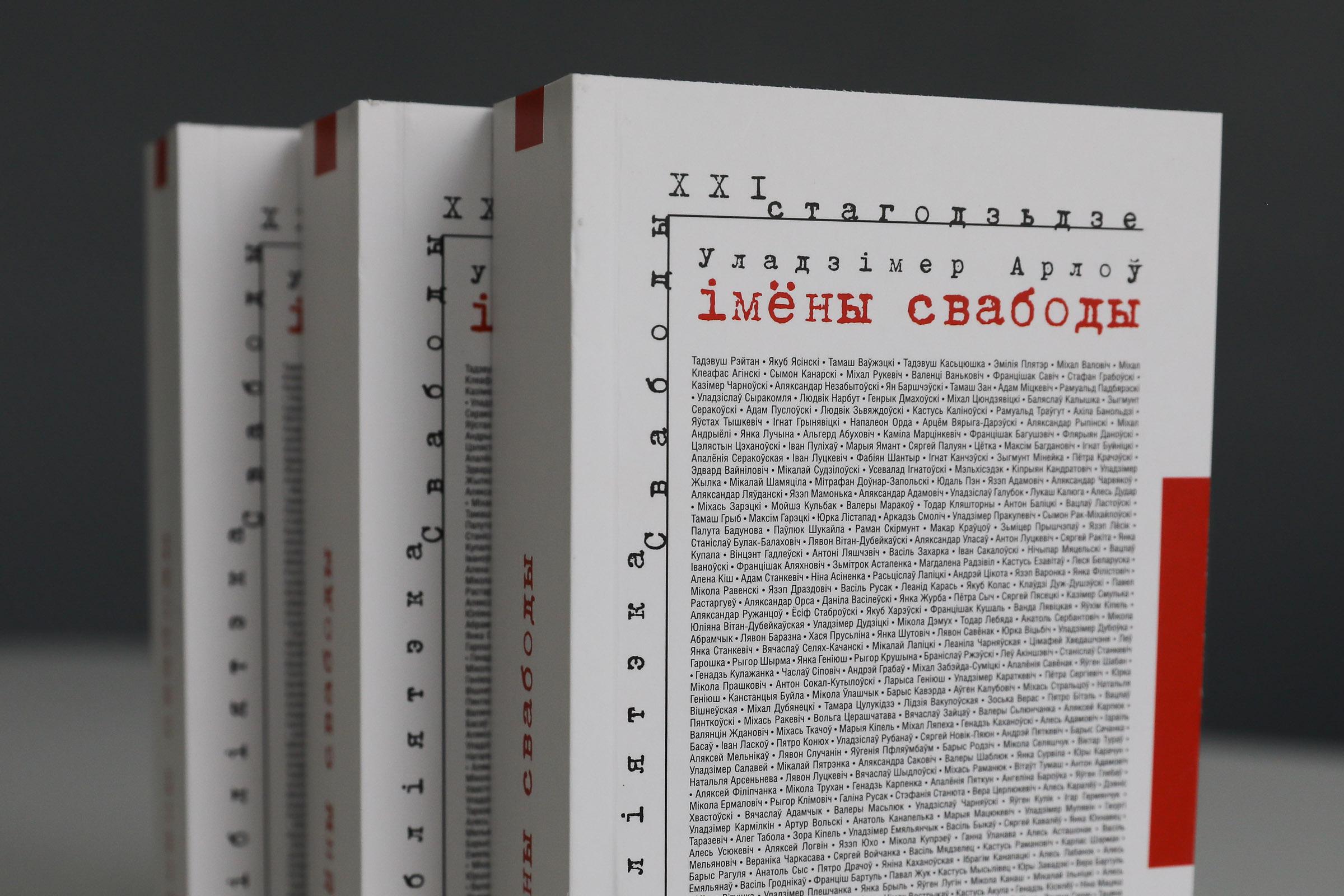 Ці ведаеце вы гераіняў і герояў кнігі Уладзімера Арлова «Імёны Свабоды»?